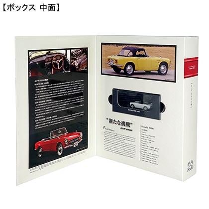 名車コレクションフレーム切手セット ホンダ S800編