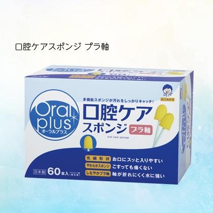 口腔ケア きほんのセットA(JP1091)