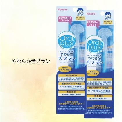 口腔ケア きほんのセットF(JP1141)