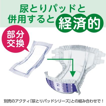 【ケース販売】アクティ 寝たまま交換テープ止め S-Mサイズ 22枚×4パック