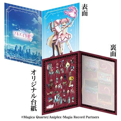 「マギアレコード 魔法少女まどか☆マギカ外伝」フレーム切手セット