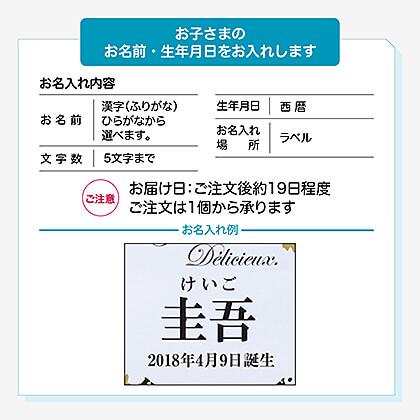 ガトー・デリシュー菓子詰合せ&ケーキタオル(お名入れ) B