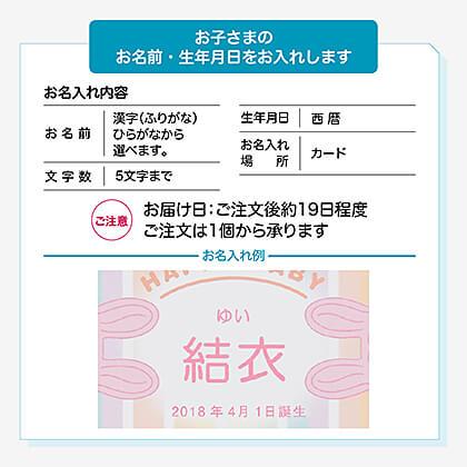 ロディスイーツ&タオル詰合せ(お名入れ) B (女の子)
