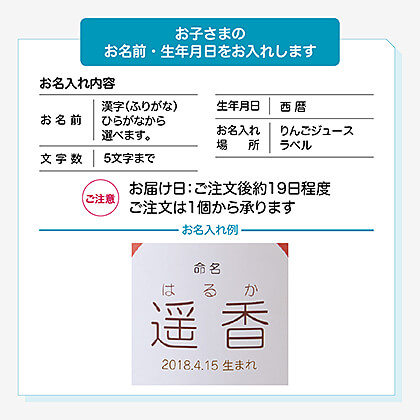 テディベアのりんごジュースと焼き菓子(お名入れ) A