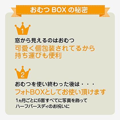 おむつBOX Mサイズ