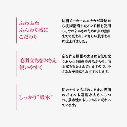やさしいたおる フェイスタオル3枚セットS (ピンク)