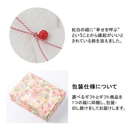 選べるギフト 花コースP 写真入りメッセージカード(有料)込 +今治謹製 至福タオルセット