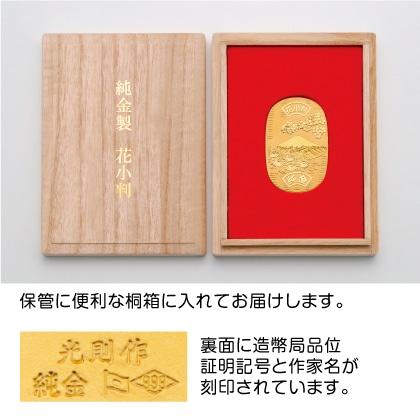 〈光則作〉純金製 花小判 中 北海道