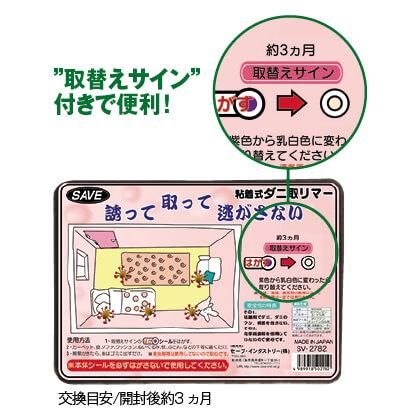 ダニ取りマー(8枚セット)