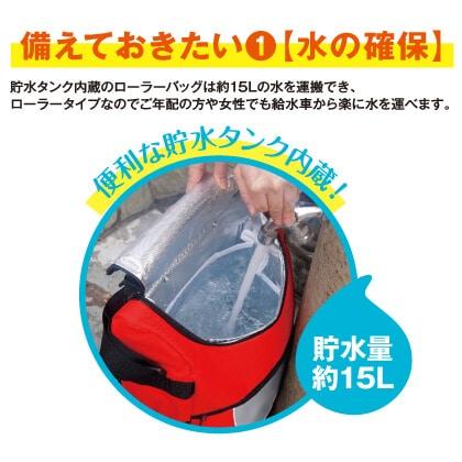 〈貯水タンク内蔵〉EX.48サバイバルローラーバッグ「コンパック」
