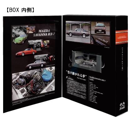 名車コレクションフレーム切手セット マツダ サバンナRX-7編