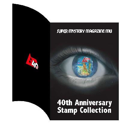 創刊40周年月刊「ムー」フレーム切手セット&「ムー」オリジナル御朱印帳