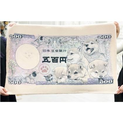 豆柴紙幣 ブランケット