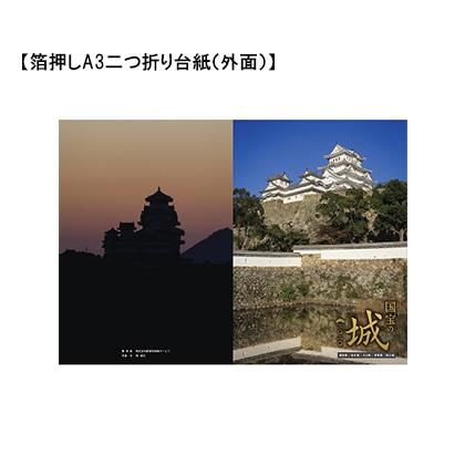 国宝の城 2020