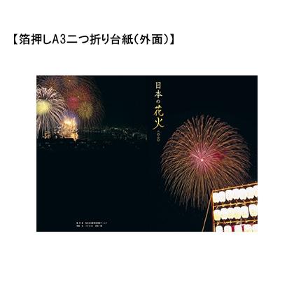 日本の花火 2020