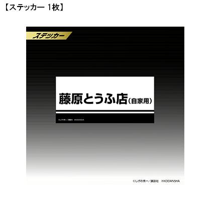 頭文字D VOL.4 フレーム切手セット
