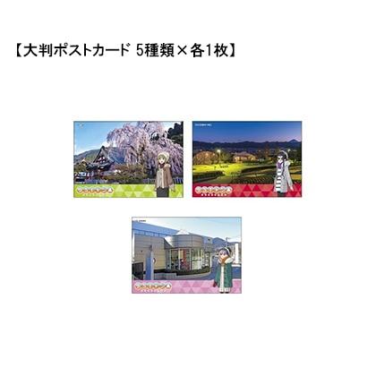 ゆるキャン△ Season2 山梨ver