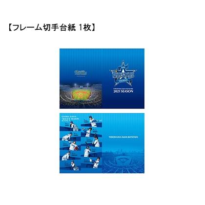 横浜DeNAベイスターズ 2021 SEASON