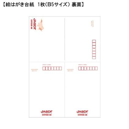 航空自衛隊 千歳基地 HISTORY【追加分・11/26以降発送】