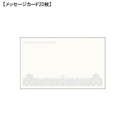 東京駅丸の内駅舎フレーム切手 缶セットB