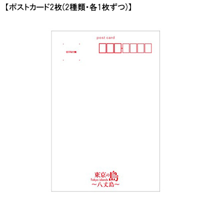 東京の島ポストカードセット〜八丈島 2〜