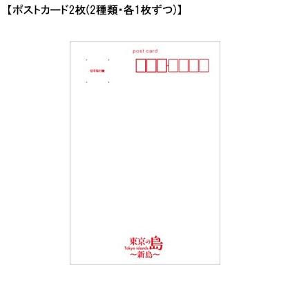 東京の島ポストカードセット〜新島〜