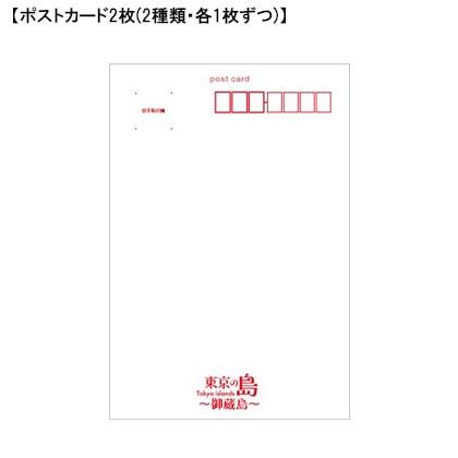 東京の島ポストカードセット〜御蔵島〜