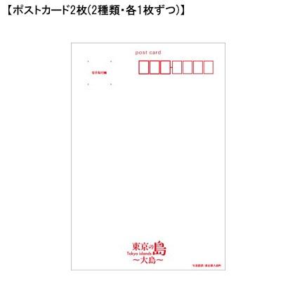 東京の島ポストカードセット 〜大島 1〜
