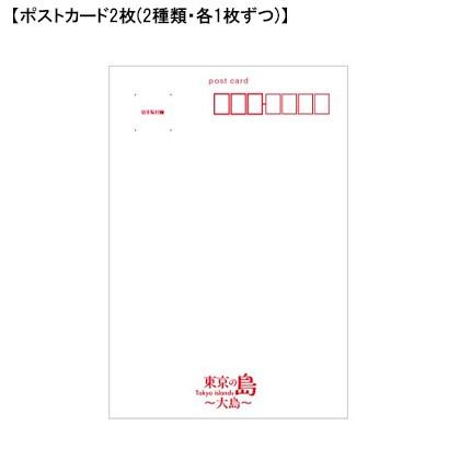 東京の島ポストカードセット 〜大島 2〜