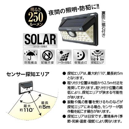 <大進>ソーラーウォールライト 2個セット