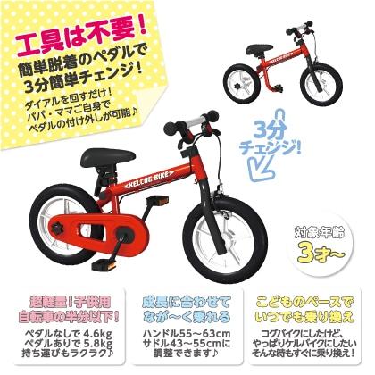ケルコグバイク(ピンクブラスト)