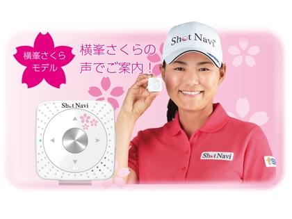 GPSゴルフナビ ShotNavi V2 横峯さくらモデル
