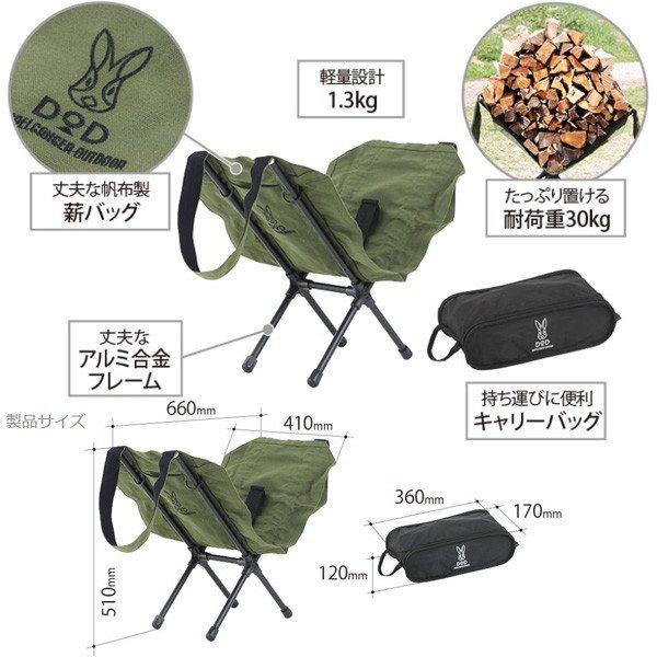 DOD となりのまきちゃん LX1-453 スタンド 焚き火 収納 バッグ ドッペルギャンガー