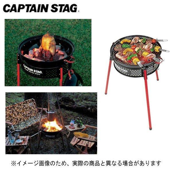キャプテンスタッグ アメリカン イージーグリル UG-35 バーベキュー コンロ BBQ アウトドア用品