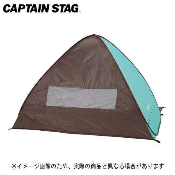 キャプテンスタッグ CSシャルマン ポップアップテントフルクローズ(ミントグリーン) UA-31 サンシェード 日よけ サンシェードキャンプ用品 アウトドア用品