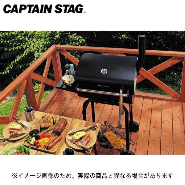 キャプテンスタッグ アメリカンオーブン グリル UG-41 バーベキュー コンロ BBQ アウトドア用品