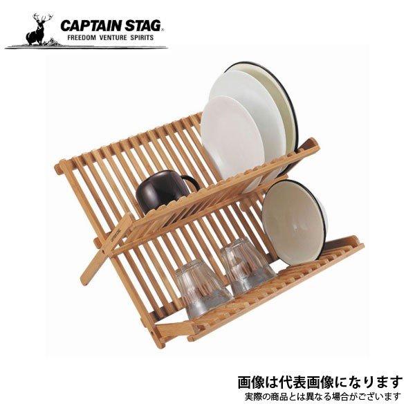 キャプテンスタッグ TAKE-WARE 折畳ディッシュラック2段(16PITCH) UP-2577 アウトドア キャンプ 用品 食器