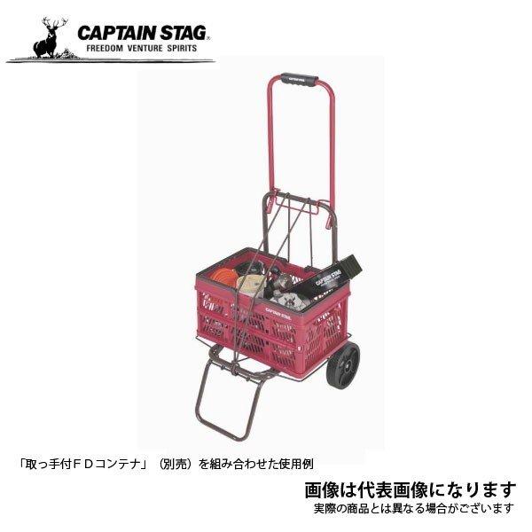 キャプテンスタッグ ツートンキャリー レッド×ブラウン UL-1038 アウトドア キャンプ 用品 道具