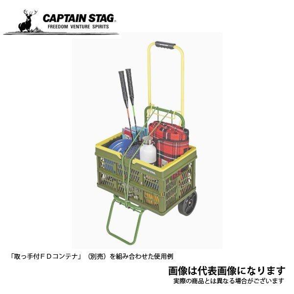 キャプテンスタッグ ツートンキャリー イエロー×グリーン UL-1039 アウトドア キャンプ 用品 道具