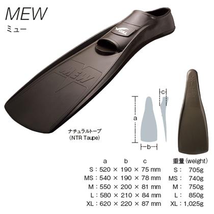【GULL】MEW FIN (ミューフィン)+ FFショートブーツの2点セット[ホワイト]【ダイビング用フィン】 24cm