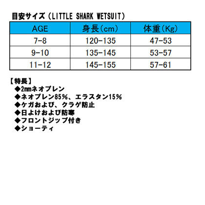 【クレッシーサブ】リトルシャークショーティ CRESSI LITTLE SHARK SHORTY キッズスーツスプリング BK/BL 7〜8