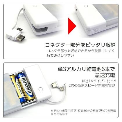 マルチコネクタケーブル(Type-C/microUSB)付乾電池式急速充電器[BJ-USB6A WH]