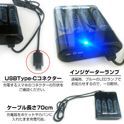 USB TYPE-Cケーブル付 乾電池式緊急充電器[BJ-CUSB1A BK]