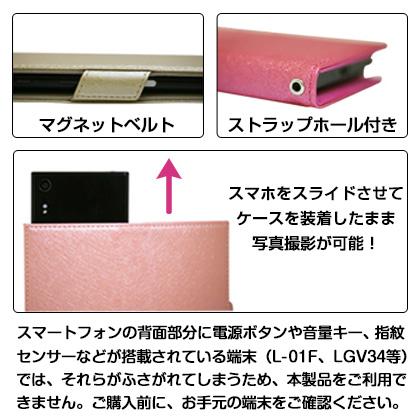 マルチタイプ手帳型シャイニーケース シャイニーローズピンク[AC-LAM2-SHY RP]