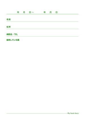 CHO−023Fujico B5 食事日記