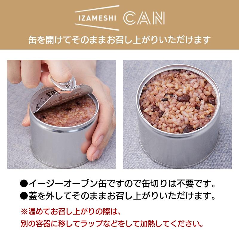 IZAMESHI CAN STOCK(18缶入)