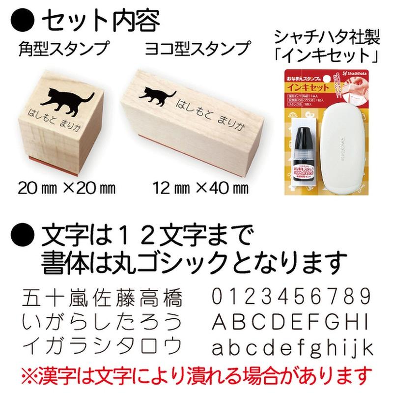 お名前スタンプ 猫(ミックス)(308)