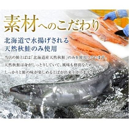 北海道産 鮭とば 天然秋鮭 ひと口サイズ 450g ib-002