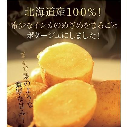 インカのめざめポタージュ 10食セット ib-022