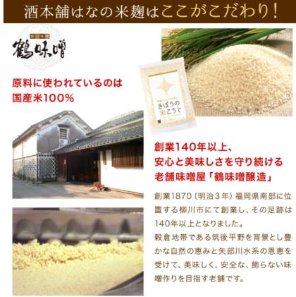 きぼうの米こうじ 800g(400g×2個) hana-002
